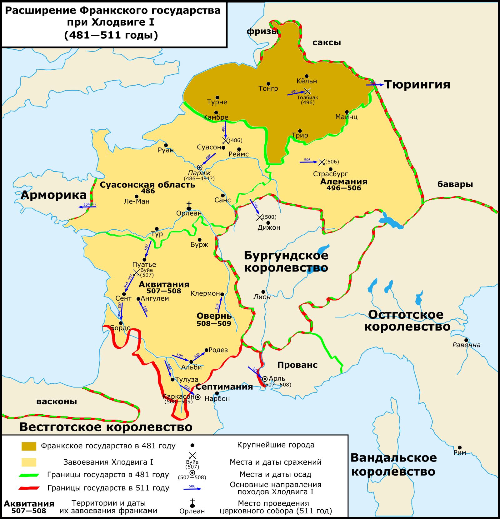 File:Map Gaul 481-511-ru.png - Wikimedia Commons on julius caesar, dacia map, roman republic, hadrian's wall map, roman legion, numidia on a map, iberian peninsula map, thrace map, england map, sparta map, ancient rome, visigoths map, macedonia map, mark antony, battle of alesia, spain map, huns map, cisalpine gaul, hispania map, iberian peninsula, gallic empire, byzantine empire map, alexandria map, sicily map, gallic wars, greece map, carolingian dynasty, zama map, pyrenees map, decline of the roman empire, constantinople map, athens map,