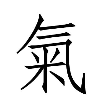 Le Qi en médecine chinoise
