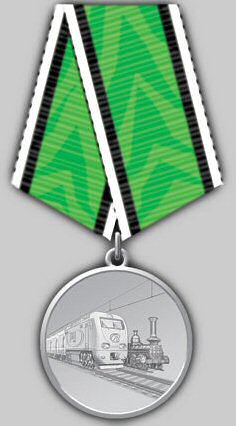 Russian Federation Medal For The Development Of Railways.jpg