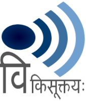 Sanskrit Wikiquote logo.png