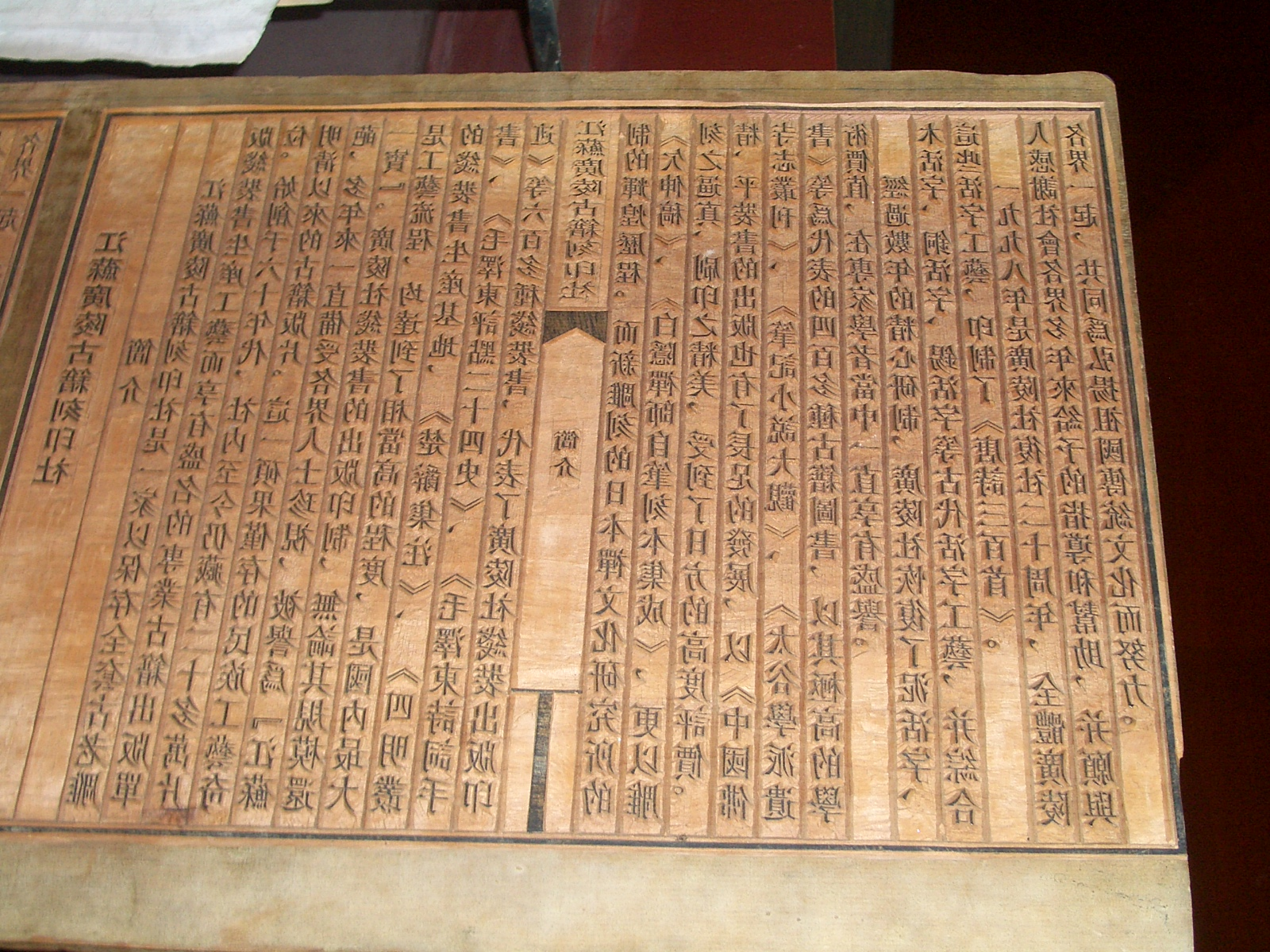 File yangzhou museum woodblock for printing cimg2878 jpg for Wood in chinese