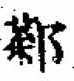 描述Unicode未收錄漢字茶阝.png