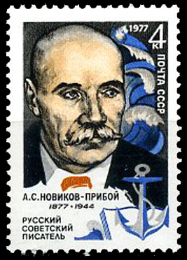 Alexey Novikov-Priboy cover