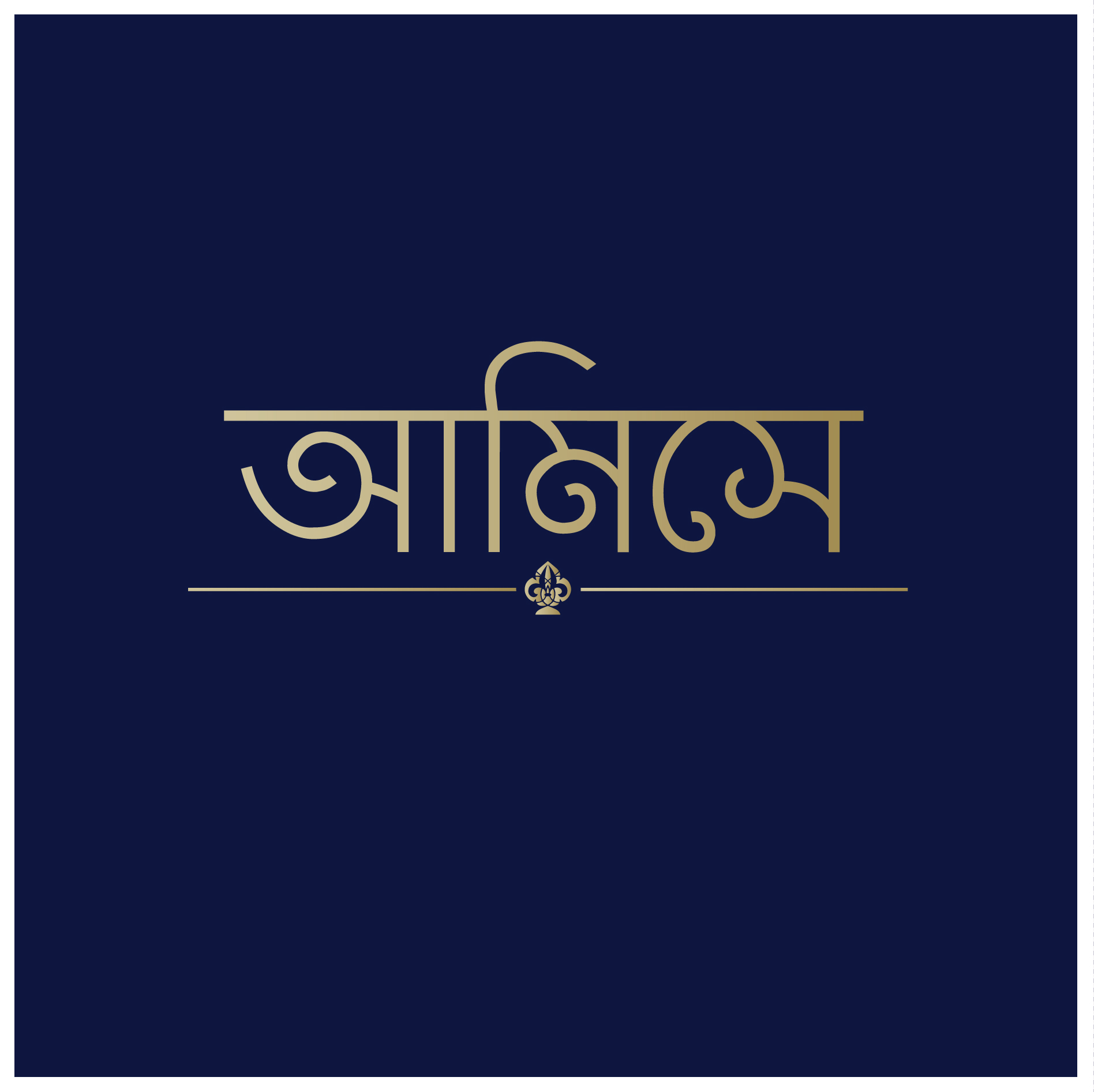 File:AMISHE LOGO (Bangla) 01 jpg - Wikimedia Commons