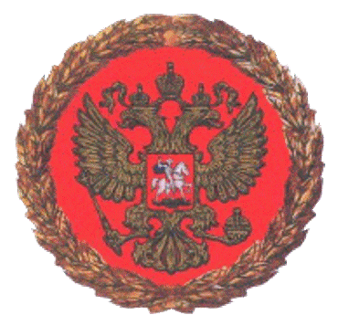 Почётная грамота Президента Российской Федерации