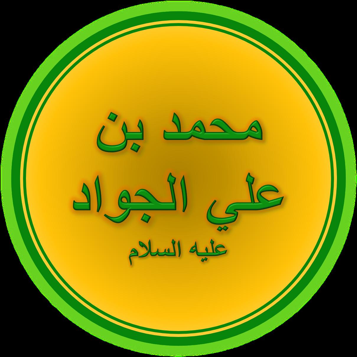 Muhammad al-Jawad - Wikipedia