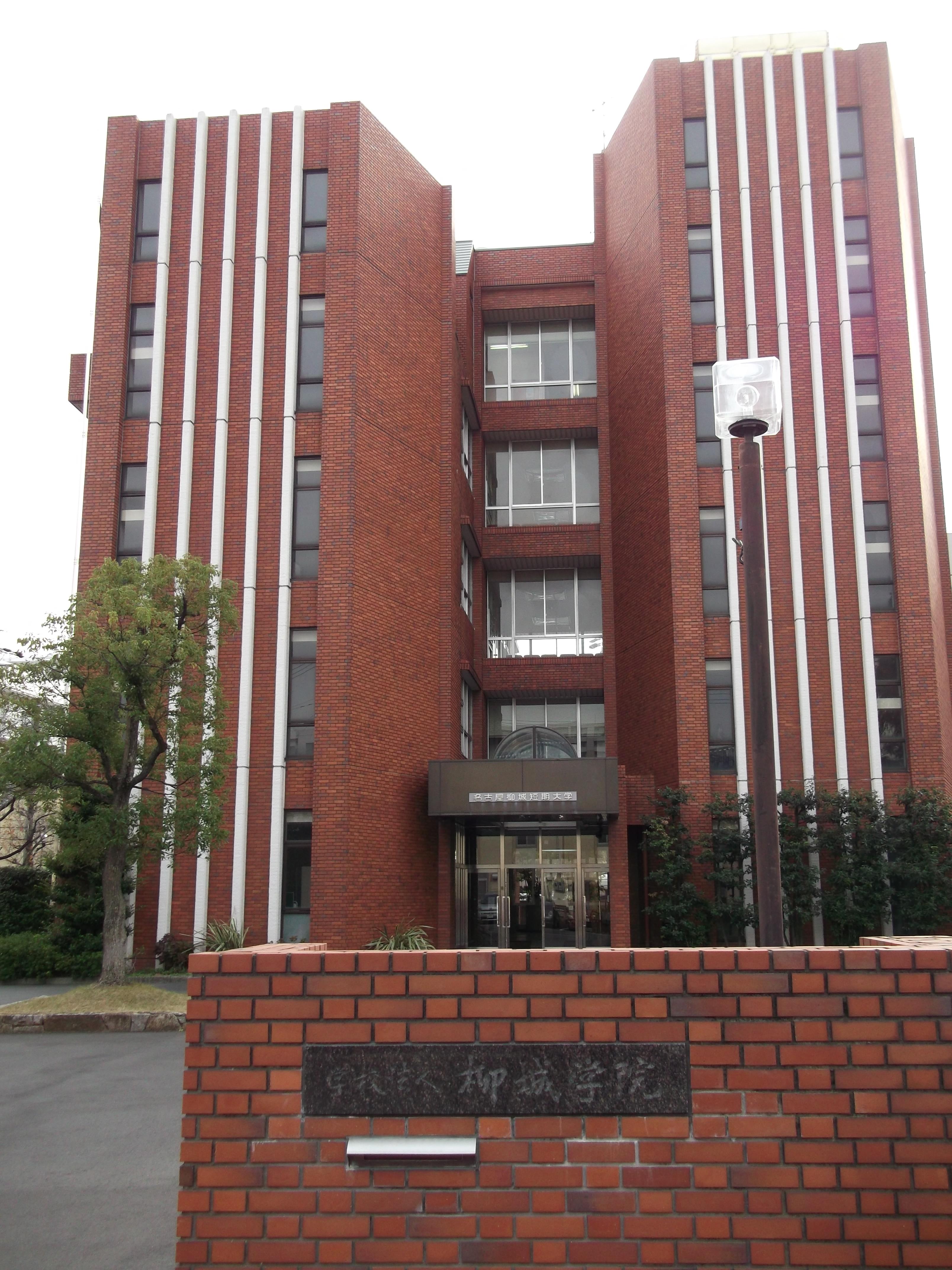 城 名古屋 大学 龍 短期