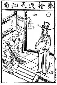 Qin Hui encounters the Monk of the Wind.jpg