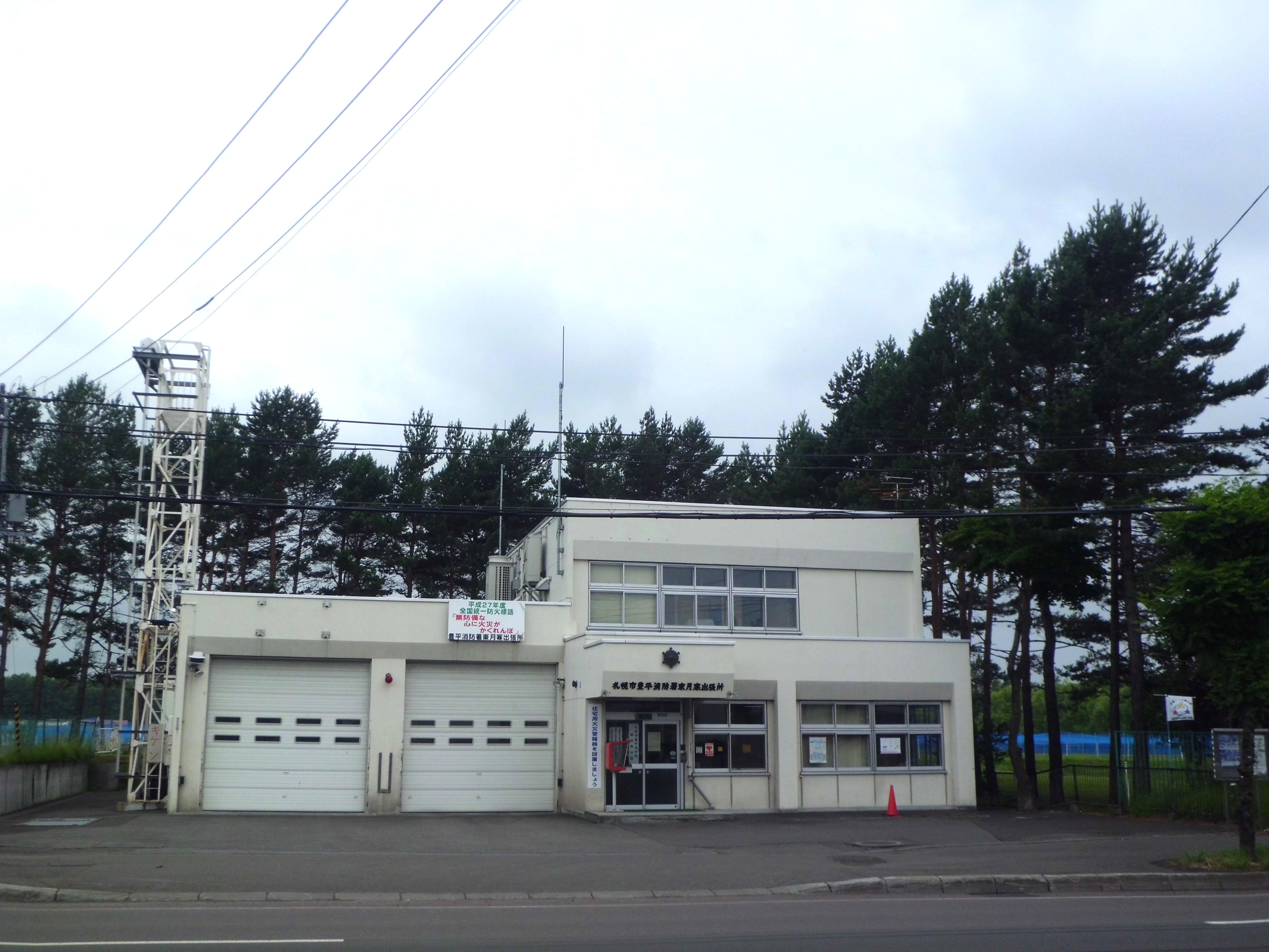 消防署 豊平