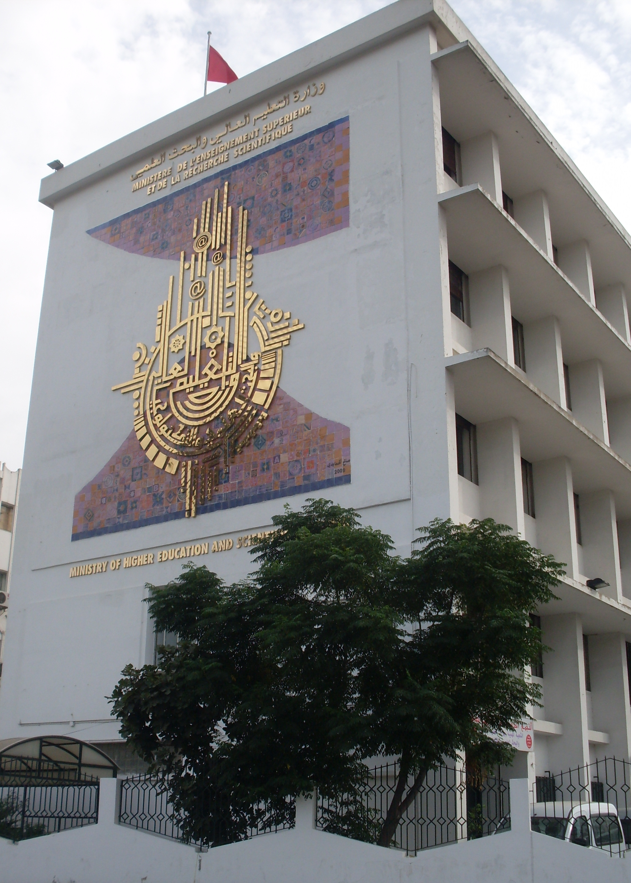 Ministry Of Higher Education And Scientific Research Tunisia Wikipedia