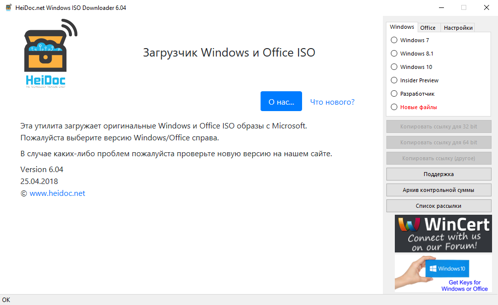 File:Windows ISO Downloader Screenshot png - Wikimedia Commons