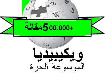 مشروع +500000 مقالة.png