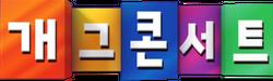 개그콘서트 로고.png