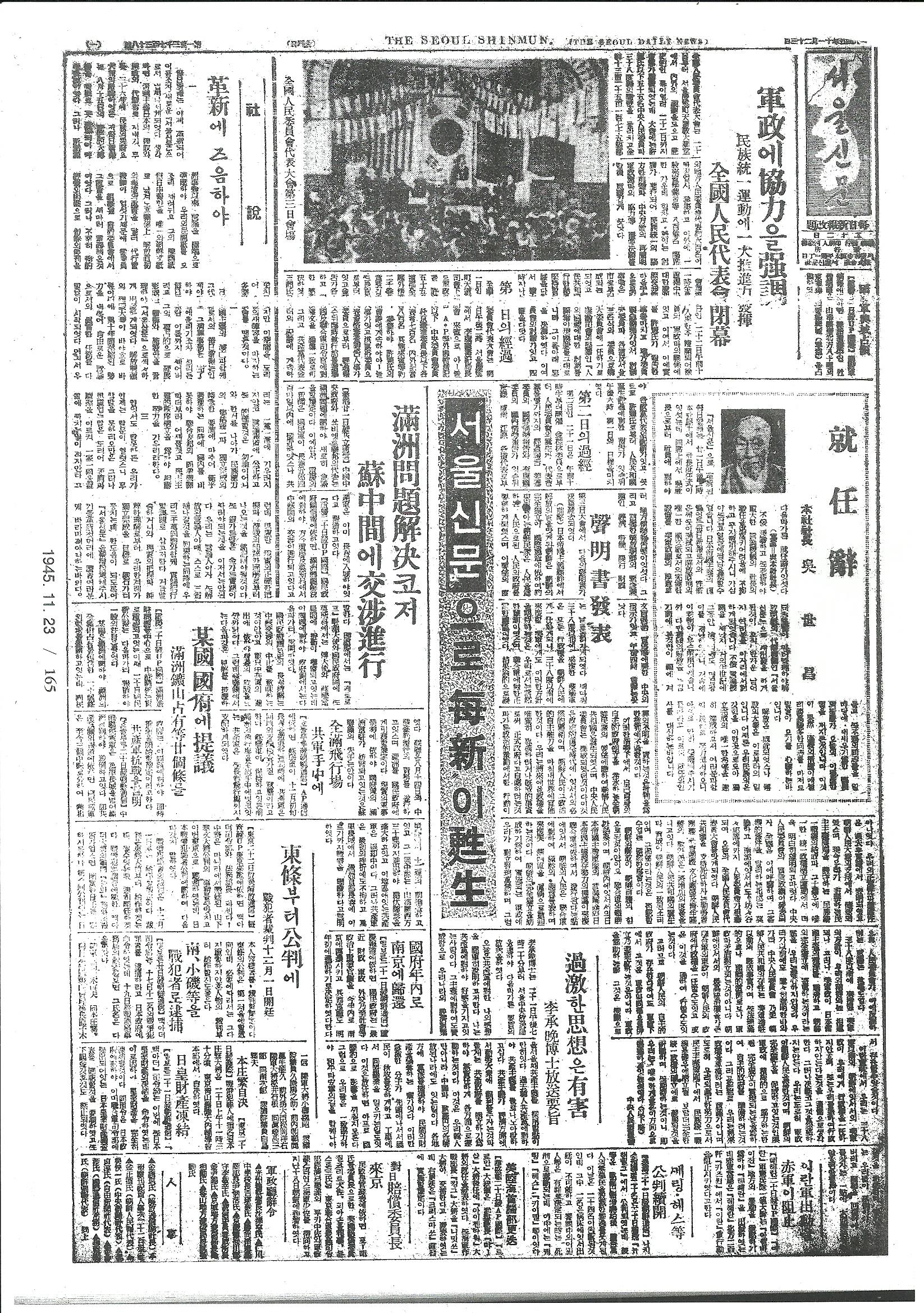 Imprimerie De L Ouest Parisien journal — wikipédia