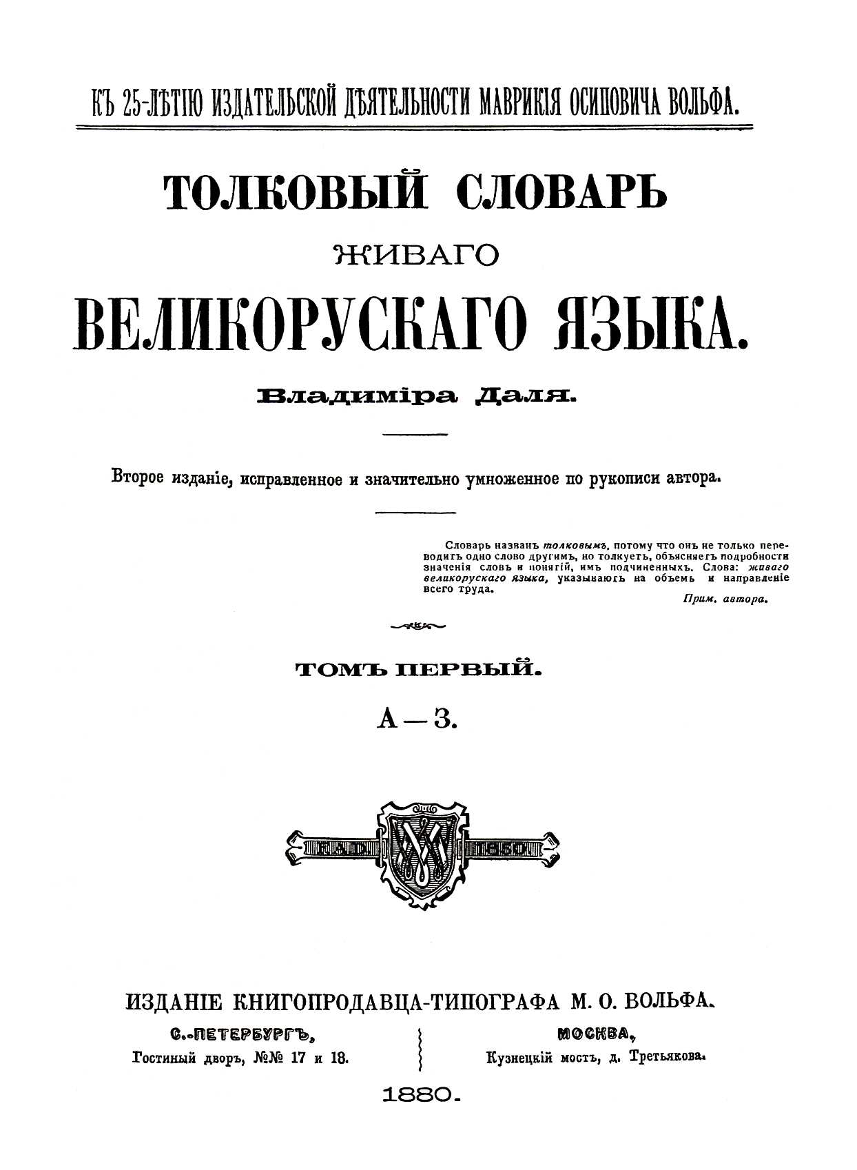 Значение слова реферат википедия 1601