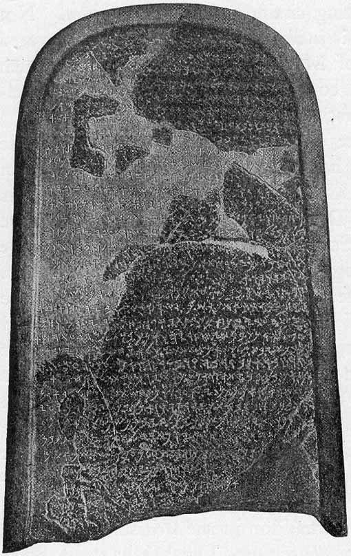 http://upload.wikimedia.org/wikipedia/commons/1/18/Mesha_stele.jpg