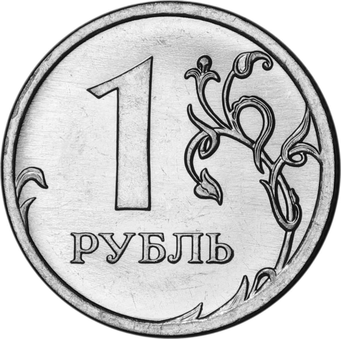 file russia coin 1 2009 a png wikimedia commons