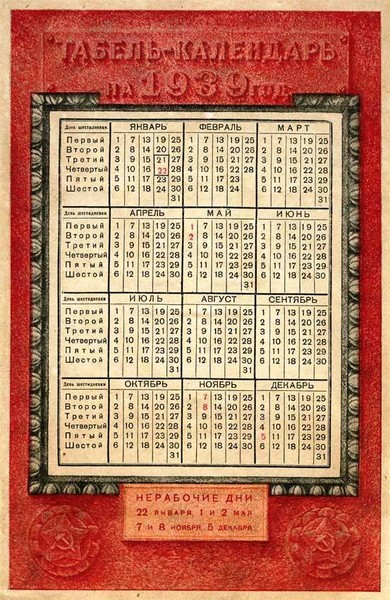 File:Soviet kalendar 1939.jpg