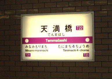 File:Tenmabashi(Osaka Subway).jpg