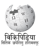 Wikipedia-logo-v2-new.png