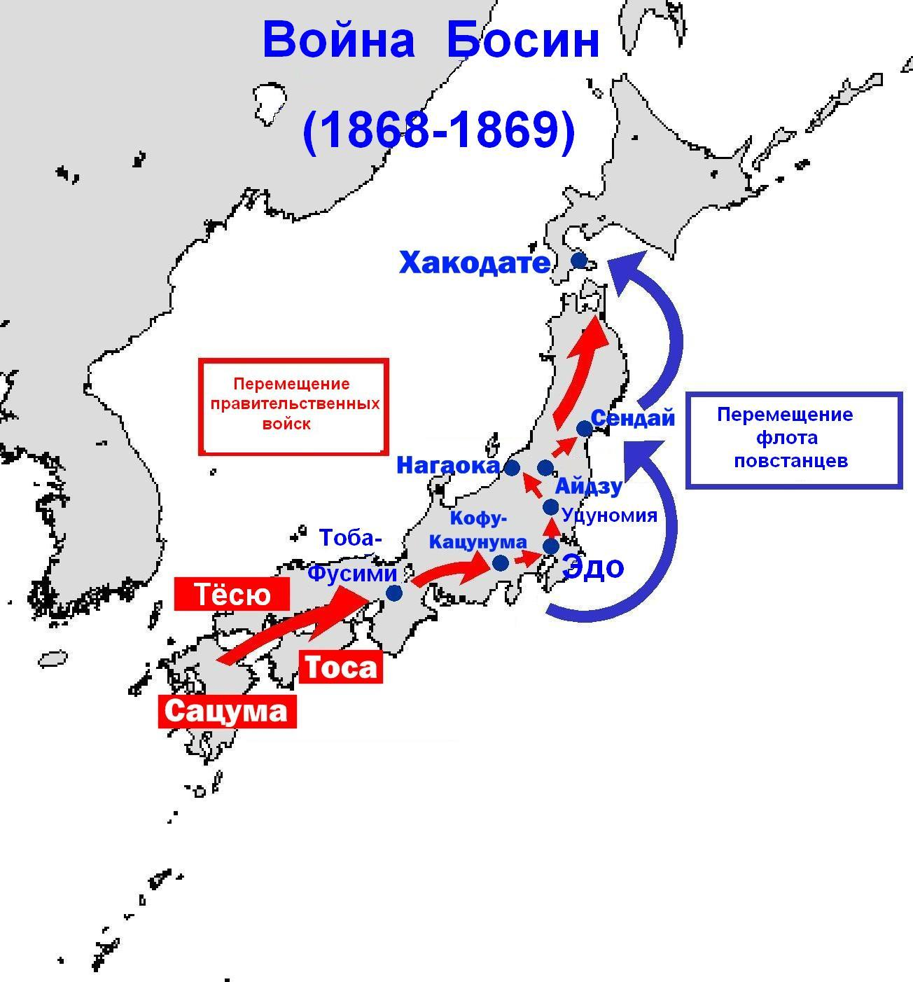 Война в японии 1863-1867 битвы