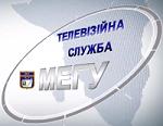 Телевізійна служба МЕГУ