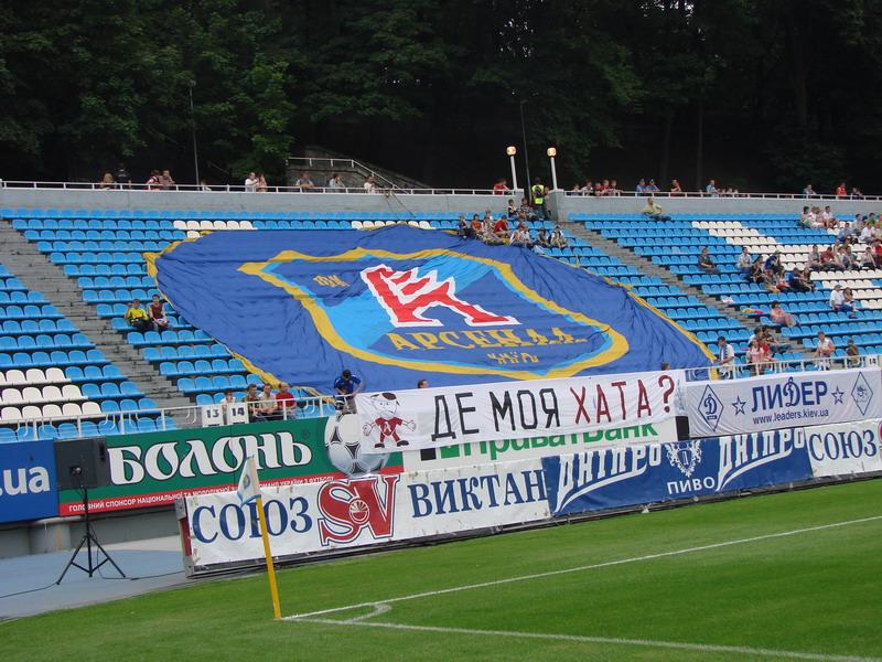 archivoarsenal kyiv banner 2007jpg wikipedia la