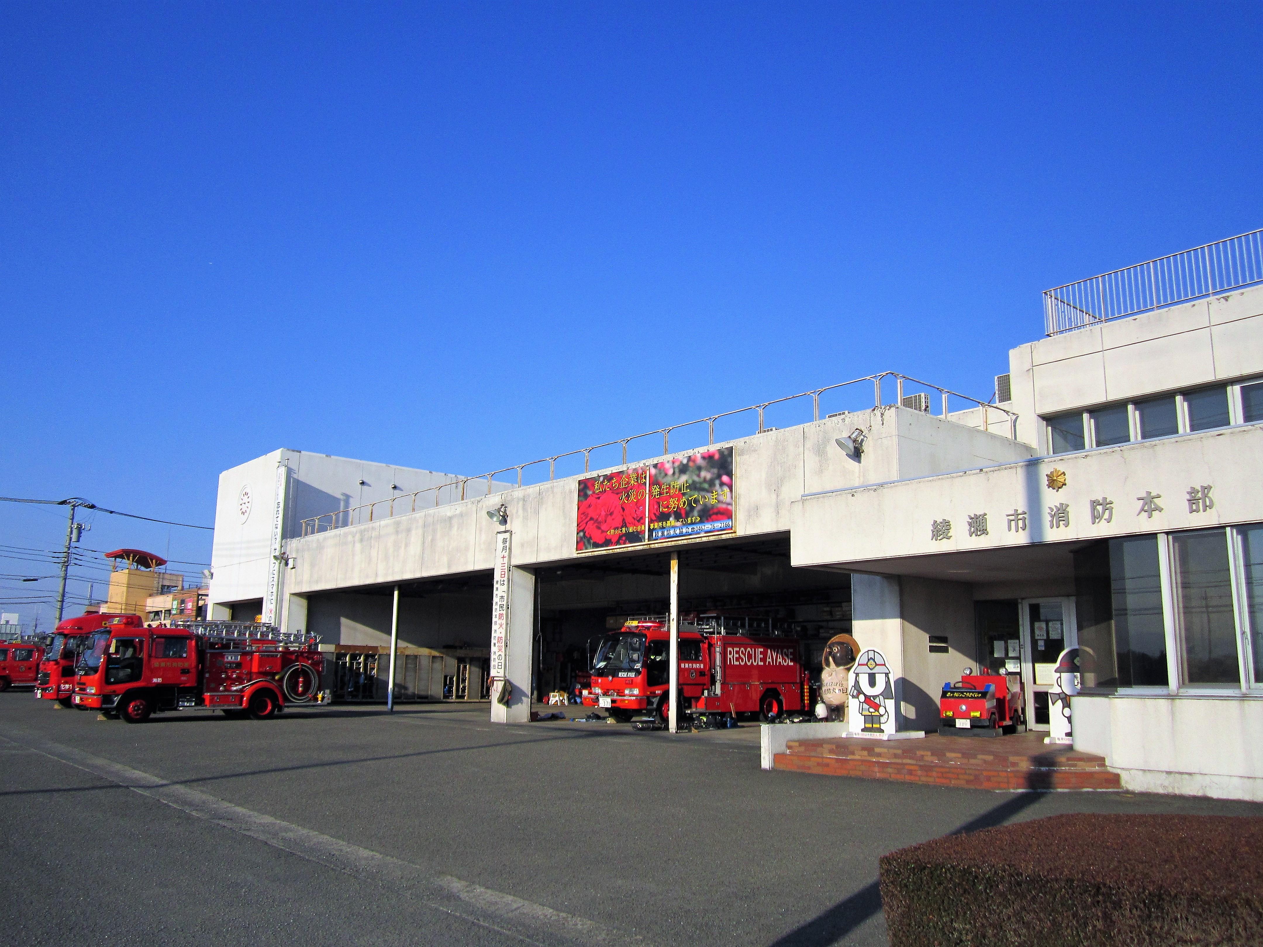 綾瀬市消防本部 - Wikipedia