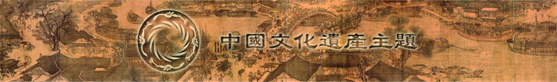 China Culture Heritage Portal Banner ZHWiki.png