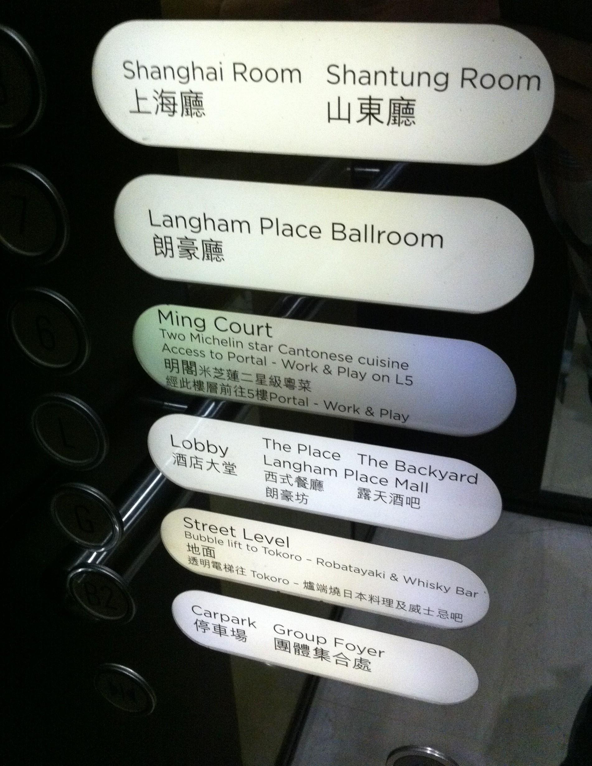 file hk mongkok 朗豪酒店 langham place hotel lift button panel