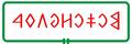 Mogyoroska rovastabla.png