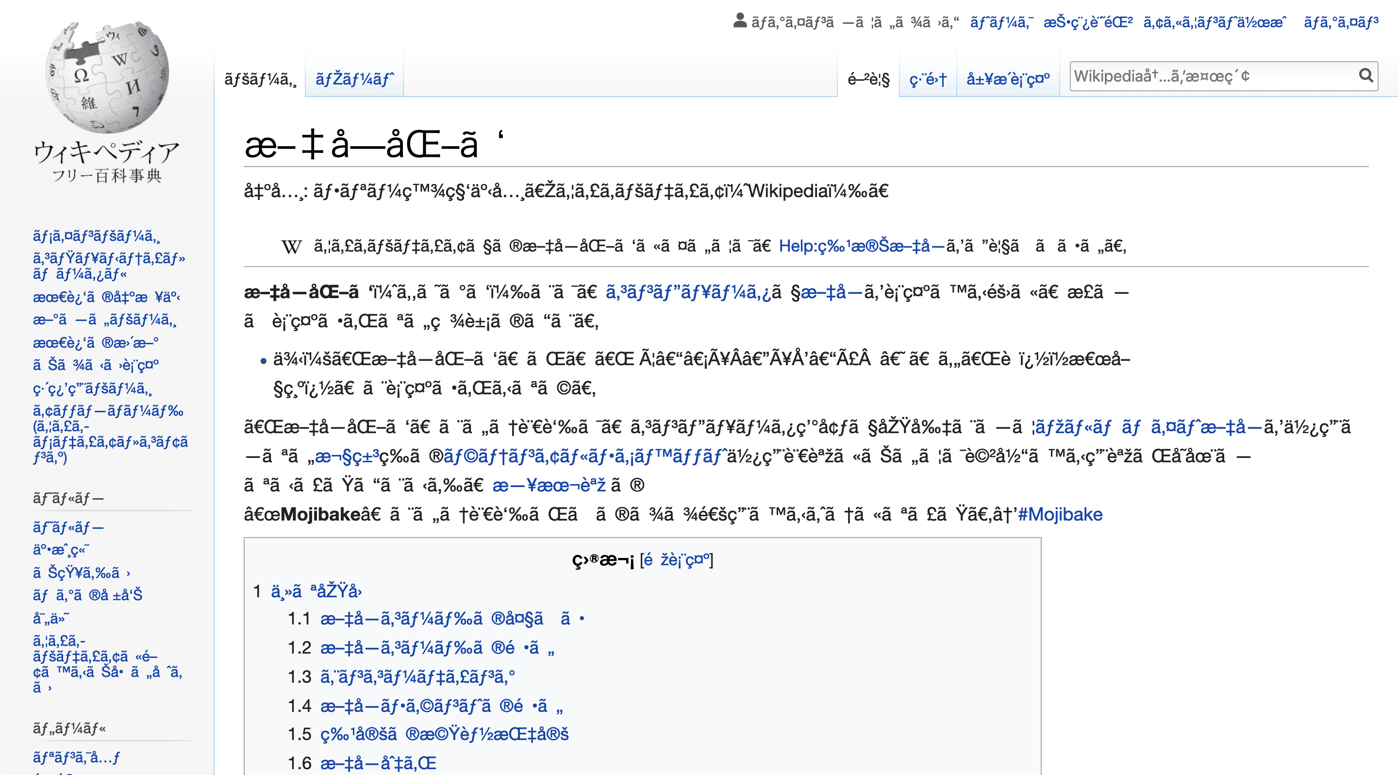 An example of a Mojibake on a webpage - the text is a mixture of random symbols that make no sense