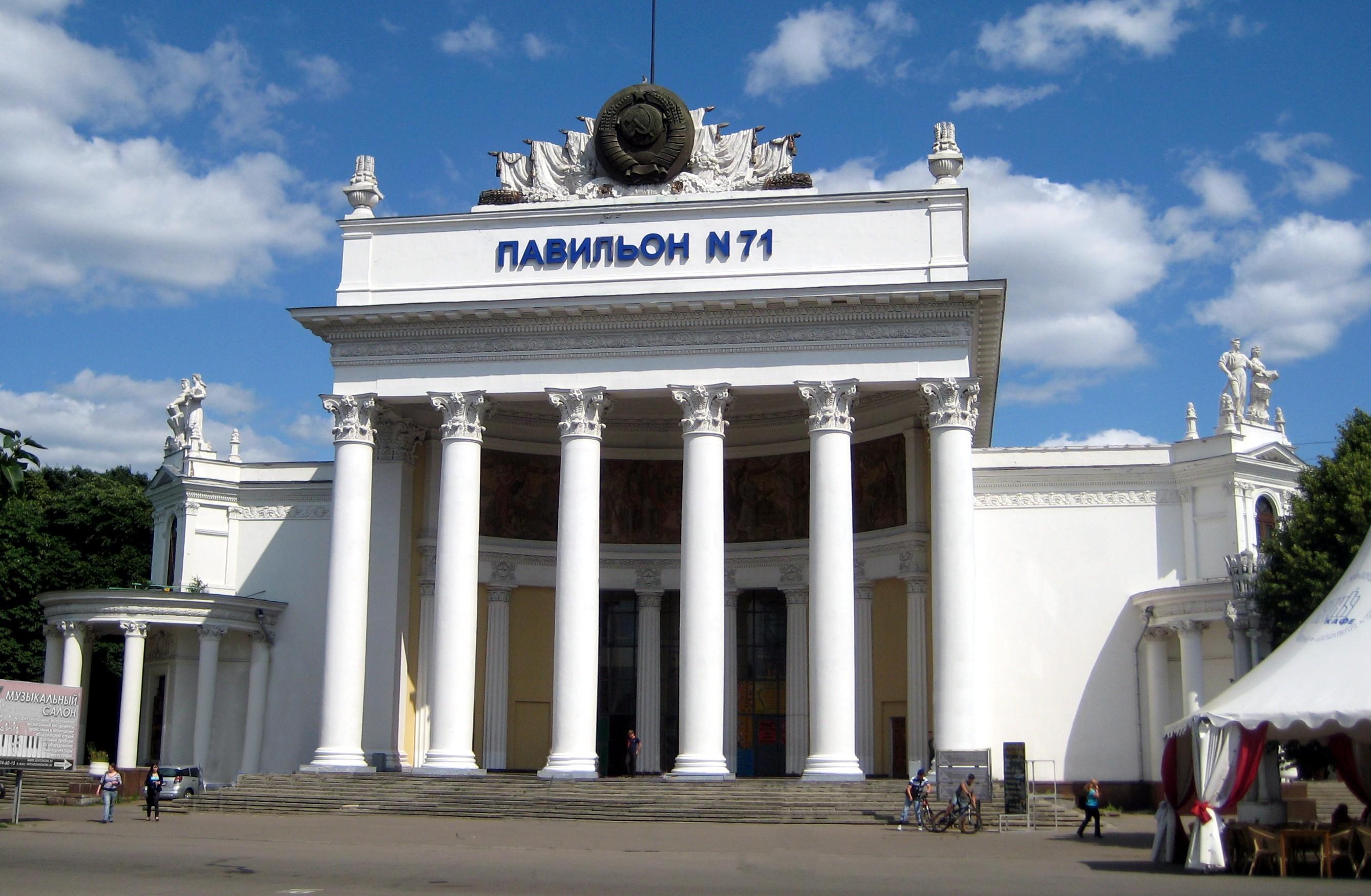 Pavilhão n. 71 da Exposição Permanente de Moscou, dedicado à energia nuclear e sua indústria.