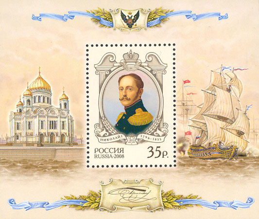 Файл:Stamp Nicholas I of Russia.jpg