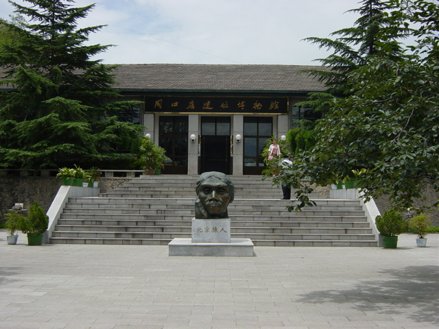 File:Zhoukoudian Museum July2004.jpg