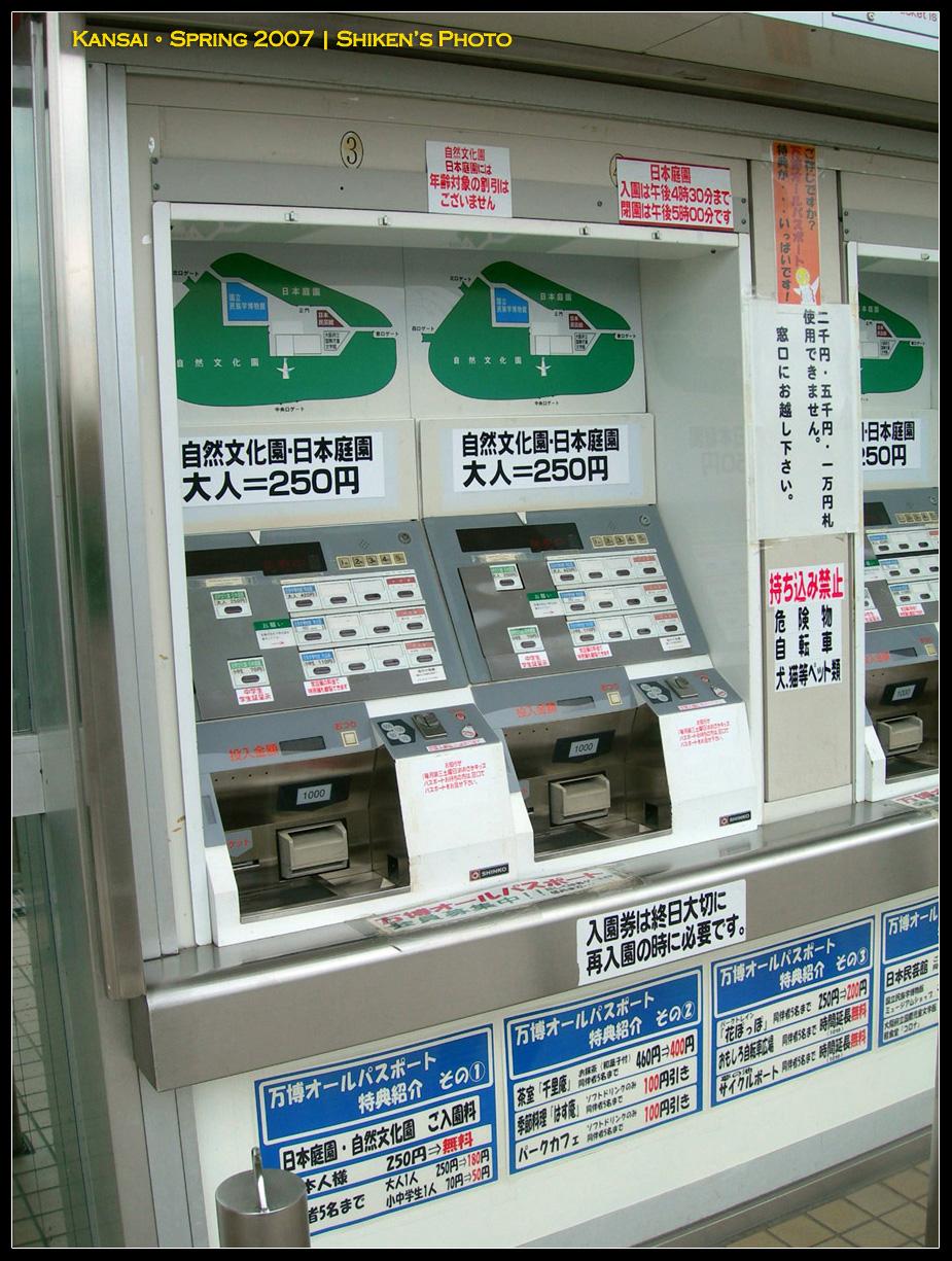 記念 公園 万博 【万博記念公園】アクセス・営業時間・料金情報