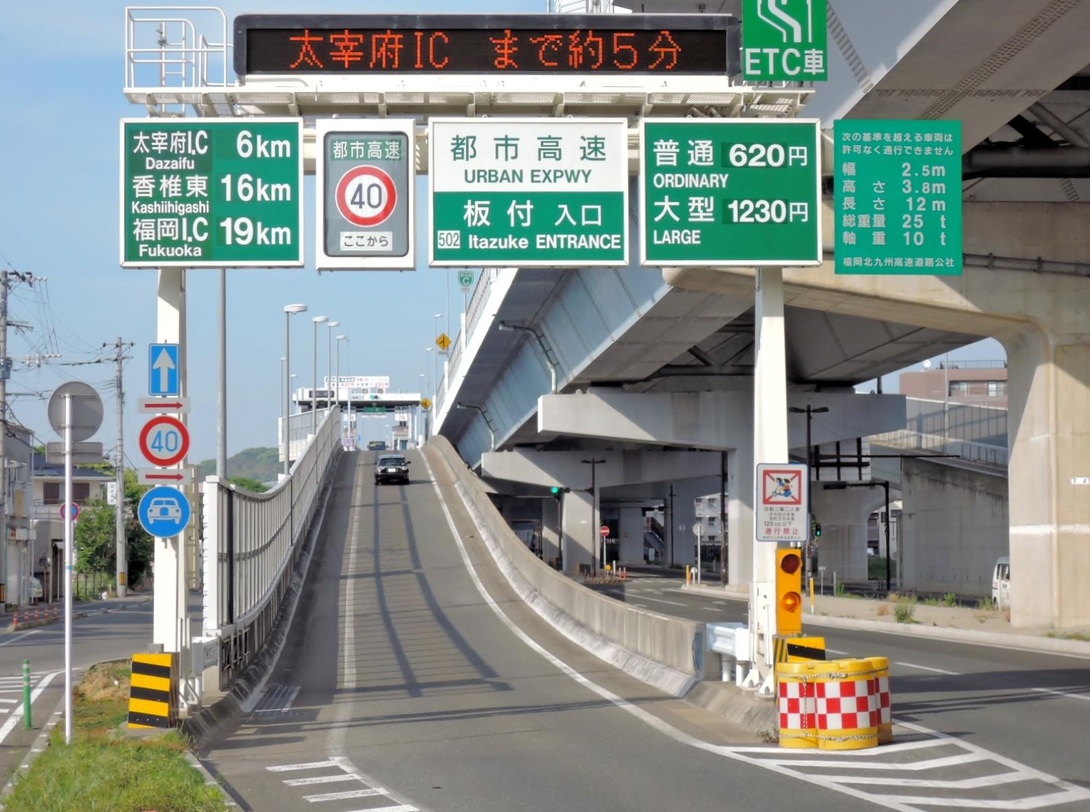 「高速道路 入口」の画像検索結果
