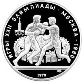 Крытый стадион «Олимпийский»на юбилейной монете СССР