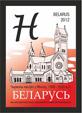 2012. Stamp of Belarus 05-2012-m-915.jpg