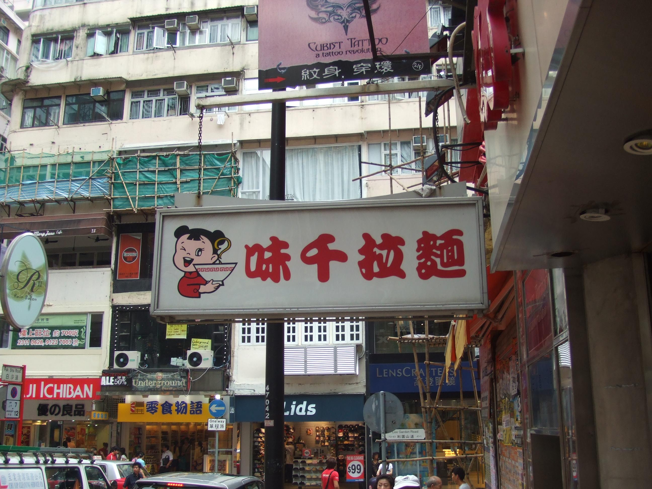 Ausgezeichnet Küchengeräte Geschäft In Hong Kong Zeitgenössisch ...