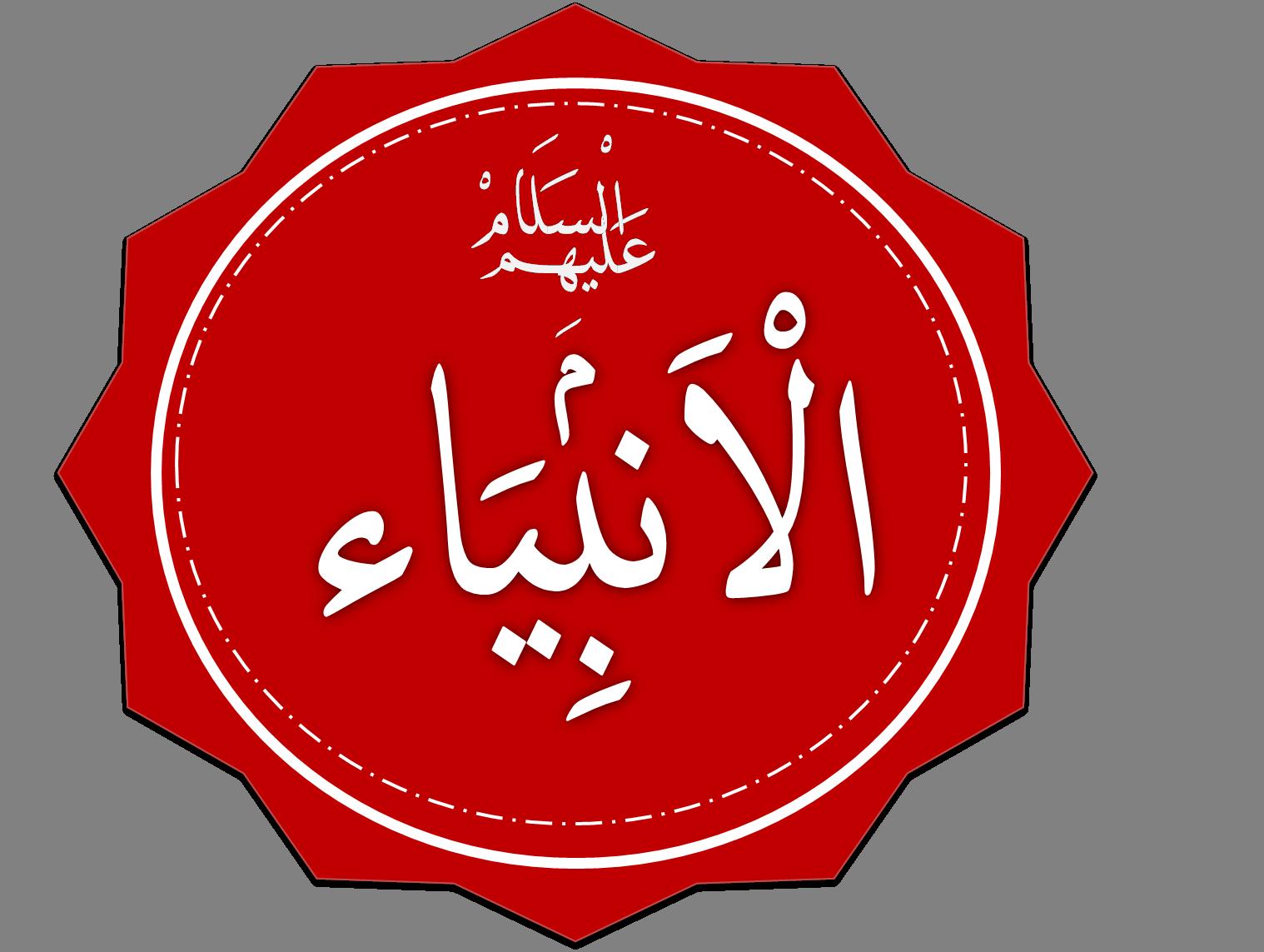 isaac in islam wikipedia