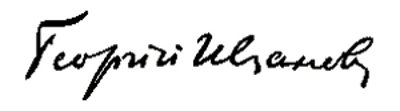 Georgy Ivanov signature.jpg
