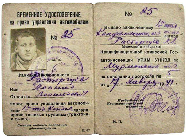 Файл:Gulag drivers licence.jpg