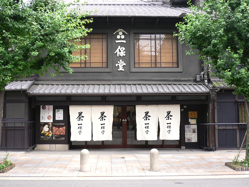 Japanese tea established shop by yomi955 in Kyoto