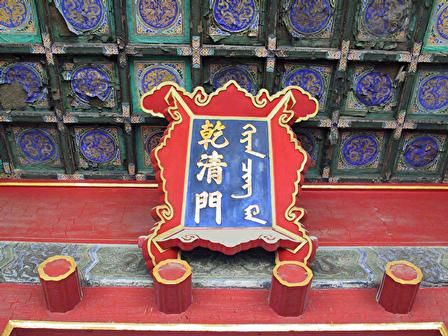 Photo of Forbidden City plaque by Andrew Lih