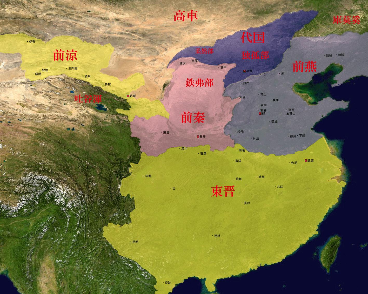 華北の前秦と前燕の対峙