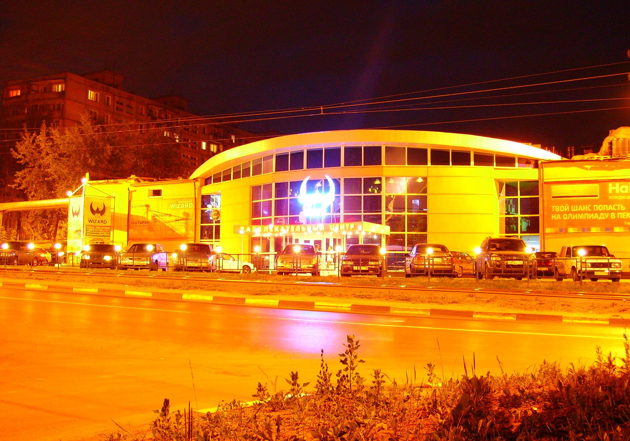 Визард ночной клуб нижний новгород смотреть бесплатно в онлайне канал ночной клуб
