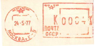 USSR stamp type B6.jpg