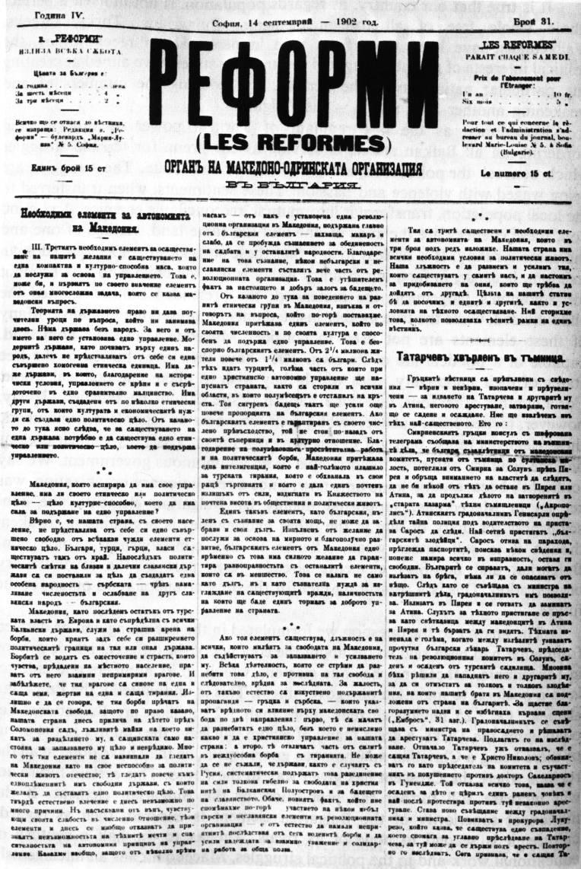 [Image: Vestnik_reformi.jpg]