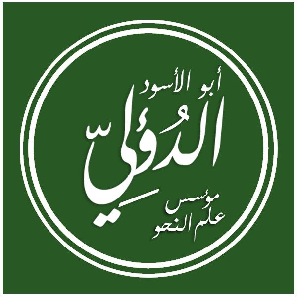 Abu al-Aswad al-Du'ali - Wikipedia